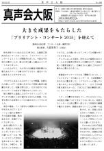 真声会大阪支部 支部報発行(No.106)