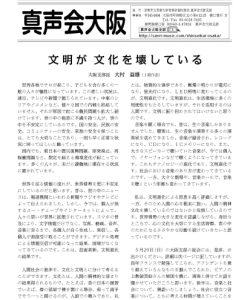真声会大阪支部 支部報発行(No.107)