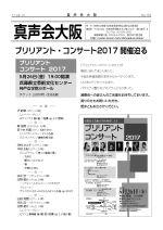真声会大阪支部 支部報発行(No.109)