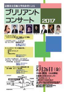 京都市立芸術大学出身者によるブリリアントコンサート2017 @ 兵庫県立芸術文化センター | 西宮市 | 兵庫県 | 日本
