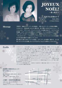 JOYEUX NOЁL!~聖夜に煌めくピアノデュオ~ @ 兵庫県立芸術文化センター | 西宮市 | 兵庫県 | 日本