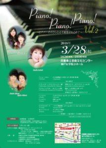 Piano! Piano! Piano! Vol.2 @ 兵庫県立芸術文化センター 神戸女学院小ホール | 西宮市 | 兵庫県 | 日本