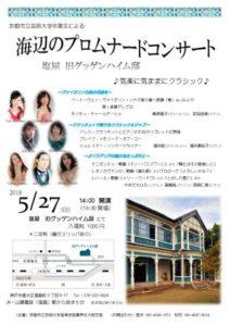 京都市立芸術大学卒業生による海辺のプロムナードコンサート @ 塩谷 旧グッゲンハイム邸 | 神戸市 | 兵庫県 | 日本
