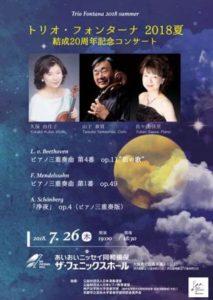 トリオ・フォンターナ 2018夏  結成20周年記念コンサート @ あいおいニッセイ同和損保 ザ・フェニックスホール | 大阪市 | 大阪府 | 日本