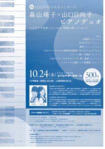 森山靖子×山口日向子ピアノデュオ @ メイシアター中ホール | 吹田市 | 大阪府 | 日本