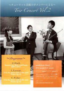 チューリッヒ芸術大学によるTrio Concert Vol.2 @ スタインウェイ・サンズ神戸 | 神戸市 | 兵庫県 | 日本