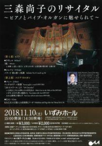 三森尚子のリサイタル~ピアノとパイプ・オルガンに魅せられて~ @ いずみホール | 大阪市 | 大阪府 | 日本
