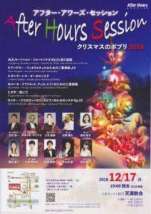 アフター・アワーズ・セッション クリスマスのポプリ2018 @ 日本基督教団 天満教会 | 大阪市 | 大阪府 | 日本
