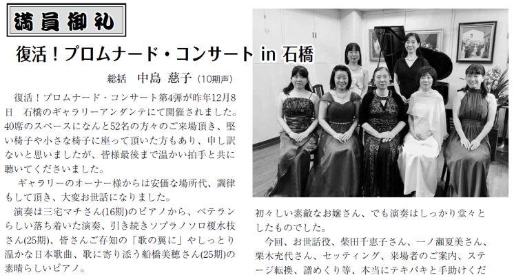 真声会大阪支部 支部報発行(No.115)
