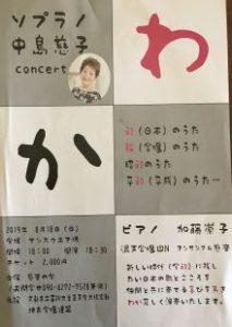 ソプラノ中島慈子 concert @ サンスクエア堺