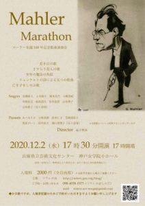 マーラーマラソン~生誕160年記念歌曲演奏会~主催:ソワレの会 @ 兵庫県立芸術文化センター神戸女学院小ホール