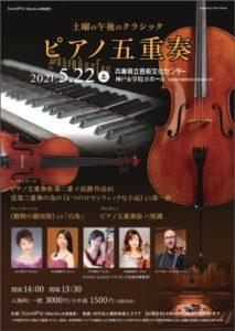 土曜の午後のクラシック ピアノ五重奏 @ 兵庫県立芸術文化センター神戸女学院小ホール
