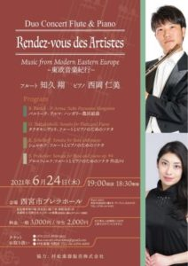 Duo Concert Flute & Piano @ 西宮市プレラホール